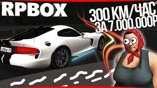Покупка нового Dodge Viper за 7.000.000 на РП БОКС | #69 RP BOX🔞