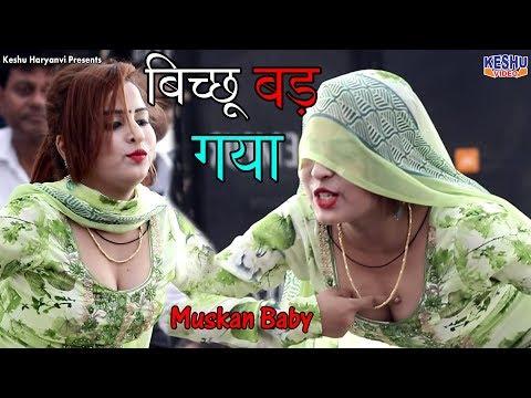 मुस्कान बेबी डांस #Bichhoo #बिच्छू #Haryanvi Latest Song #Muskan Baby #Sapna Studio # Keshu Haryanvi