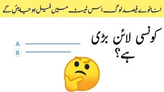 5 Difficult Riddles to Test Your Intelligence - Puzzles by Amazing Pakistan in Urdu