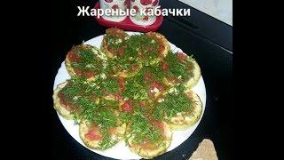 Жареные кабачки под томатным соусом (сочные и нежные).