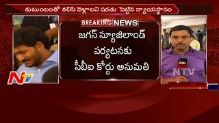 CBI Court Gives Permission to YS Jagan for New Zealand Tour || NTV