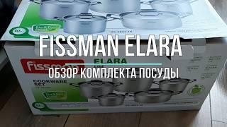 Обзор набора посуды Fissman Elara (Фиссман Елара)