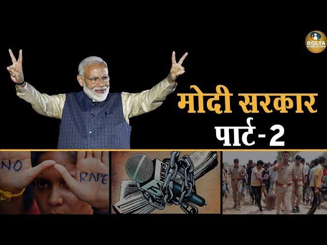 Dalits, Muslims महिलाओं के लिए खतरनाक होगी Modi सरकार ?