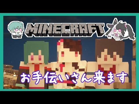 【Minecraft】 先輩たちがお手伝いに来てくれます!船の中建築!【夜見れな/にじさんじ】