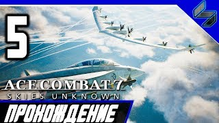 ACE COMBAT 7 Прохождение Часть 5 На Русском PS4 Pro 1080p 60FPS