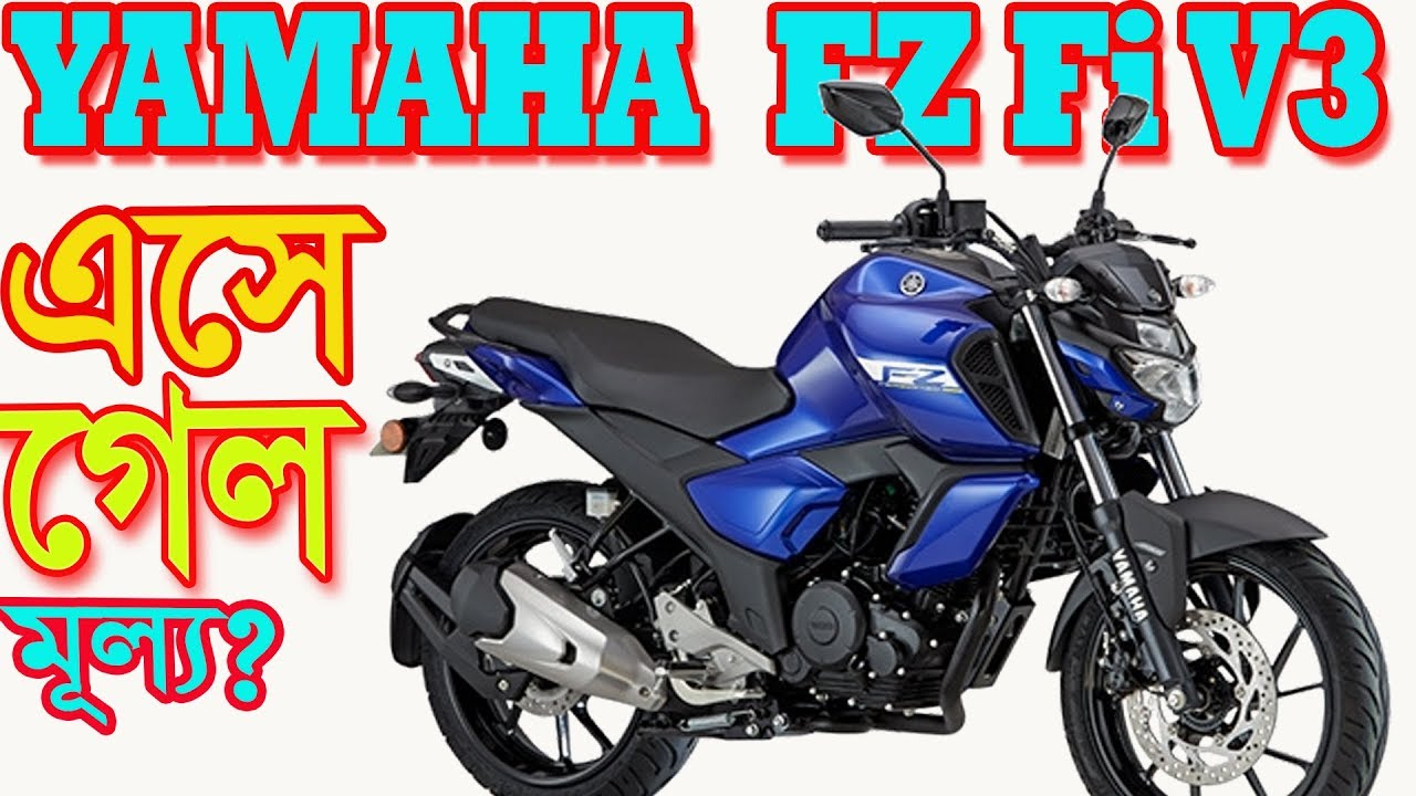 Yamaha Fz Fi V3 Details Specification And Price In Bangladesh And India
