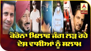 Bollywood and Pollywood Celeb's making crazy noise in their Balcony | Janta Curfew | ABP Sanjha