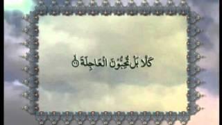 Surah Al-Qiyamah (Chapter 75) with Urdu translation, Tilawat Holy Quran, Islam Ahmadiyya