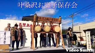 叶桑沢お囃子保存会(五段囃子)