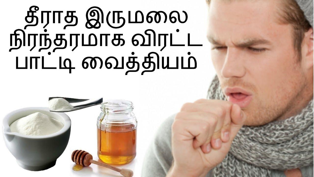 இருமலைப் போக்க பாட்டி வைத்தியம் - cough home remedy in ...