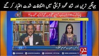 92 At 8 | Exclusive Interview With Babar Awan |  Saadia Afzaal | 22 May 2018 | 92NewsHD