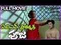 Pooja Telugu Full Length Movie HD 1080p | Ramakrishna | Vanisri | Manjula | Savithri