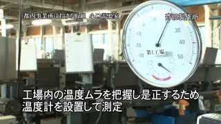 2011年夏の電力危機を越えて~東京都の気候変動対策と事業所の挑戦~(2)