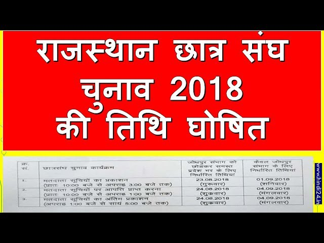 Rajasthan student election Date declared 2018 - ???????? ????? ??? ????? 2018 ?? ???? ?????