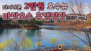 서울근교 호수뷰가 보이는2만원대 캠핑장ㅣ마장호수휴캠핑장…