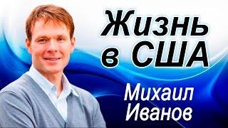 Михаил Иванов и Артем Мельник в программе Новые Богатые | Часть 1