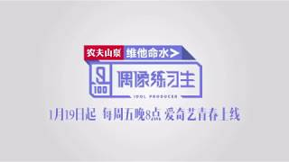 [THAISUB] แนะนำตัว10คนแรก Idol Producer China