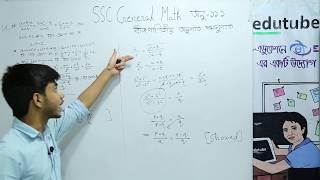 SSC General Math, Chapter 11 1, বীজগ্ণিতীয় অনুপাত ও সমানুপাত ,পার্ট 04