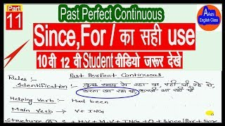 how to use  past perfect continuous/since,for बच्चों की जिंदगी -आशी अंग्रेजी कक्षा यूट्यूब