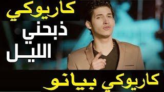 ذبحني الليل بيانو كاريوكي عربي karaoke 2017