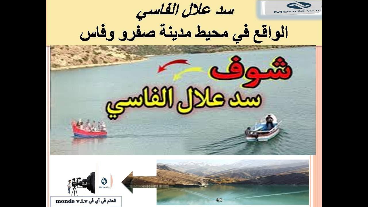 Download barage allal fassi @Morocco, أجي تكتاشف جنة فاس @سد_علال_الفاسي