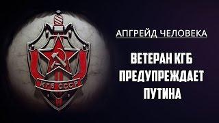 Ветеран КГБ предупреждает Путина  Апгрейд человека