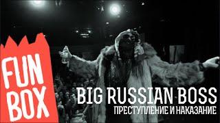BIG RUSSIAN BOSS ДРАКА НА СЦЕНЕ В МОСКВЕ
