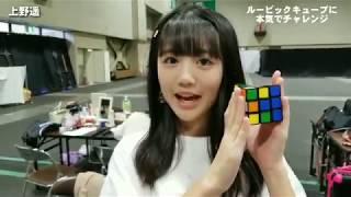 Japanese Idol Solves a Rubik's Cube (HKT48 - Ueno Haruka)