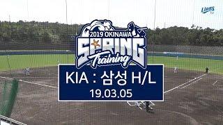 [라이온즈tv] 03.05 오키나와 연습경기 KIA : 삼성 하이라이트