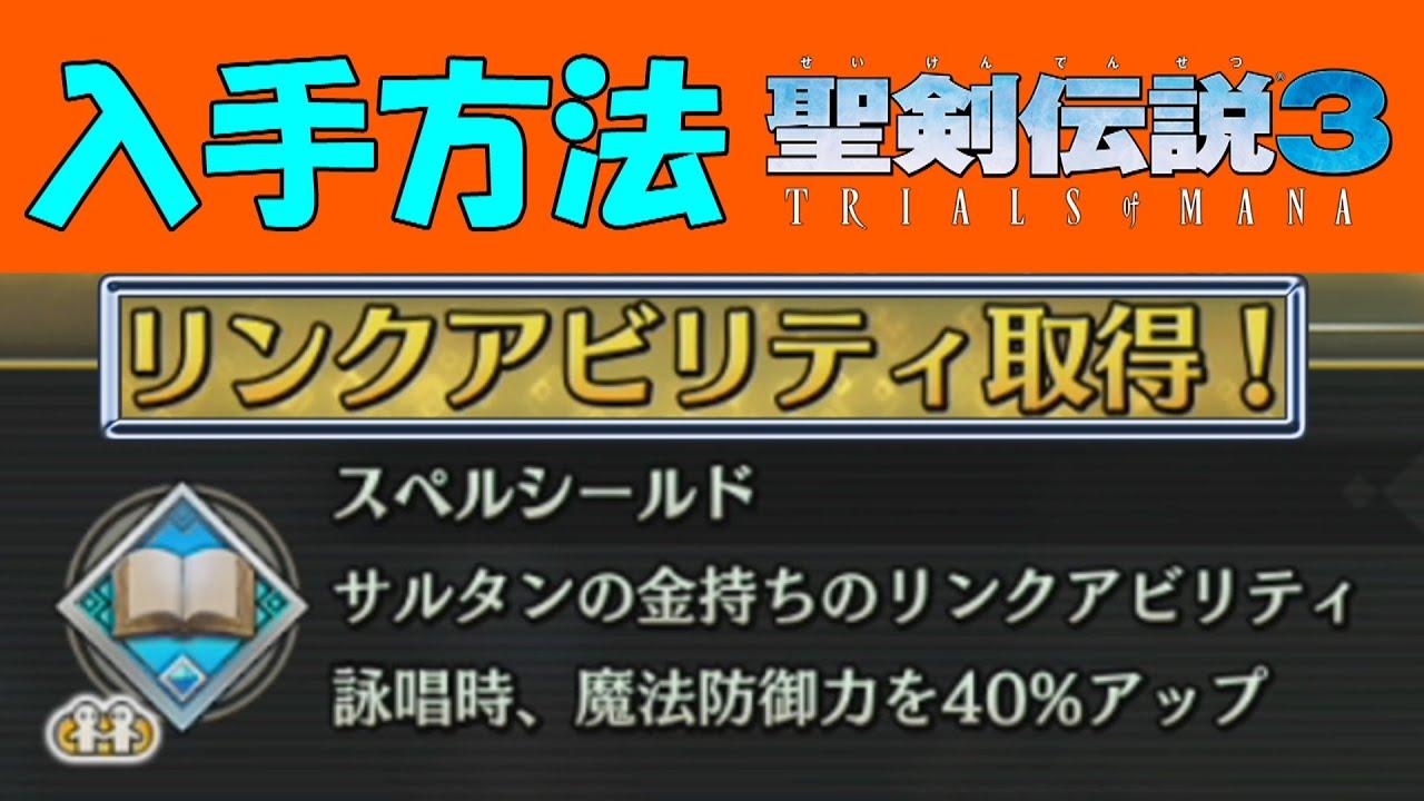 精 剣 伝説 3 リンク アビリティ