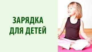 Зарядка для детей. Как делать утреннюю детскую йогу. Зарядка мама с дочкой. Yogalife(Зарядка для детей. Как делать утреннюю детскую йогу https://goo.gl/BSYhoM - получи бесплатный видео-тренинг + книгу..., 2014-04-21T07:23:44.000Z)