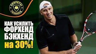 Как усилить форхенд и бэкхенд на 30%. How to strengthen forhand and backhand by 30%