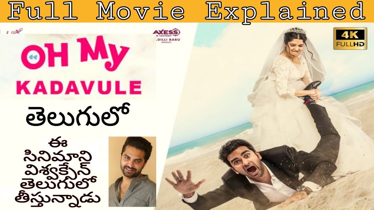 Oh My Kadavule Full Movie Story Explained In Telugu | Oh My Kadavule Full Movie In Telugu