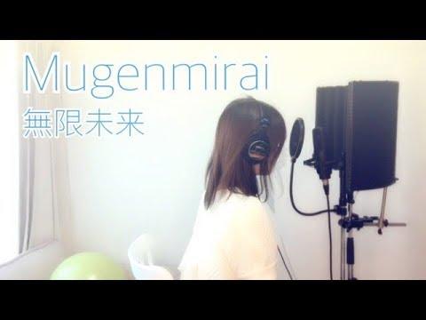 """映画『ちはやふる -結び-』主題歌 / Perfume """" 無限未来 """"  cover 【歌詞付き】"""