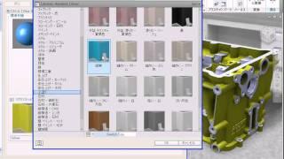 Autodesk Inventor 2011 新機能:ビジュアライゼーション