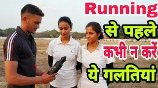Running के पहले भूलकर भी न करे ये 5 गलतियां-Don