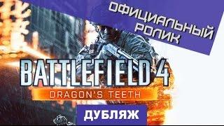 Battlefield 4: Dragon's Teeth. Официальный трейлер [Дубляж]