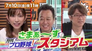 【BS日テレ】7月10日 (金) 23:00~放送!『月刊プロ野球!さまぁ~ずスタジアム』