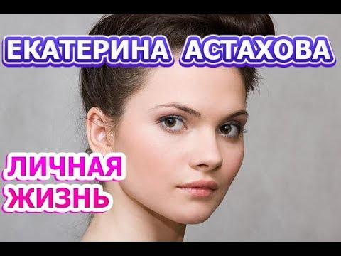 Екатерина Астахова - биография, личная жизнь, муж, дети. Актриса сериала Линия жизни 2019