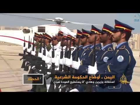 بأي حال أصبحت الشرعية اليمنية؟  - نشر قبل 2 ساعة