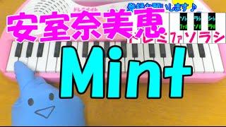 『僕のヤバイ妻』主題歌、安室奈美恵さんの【Mint】が簡単ドレミ表示で...