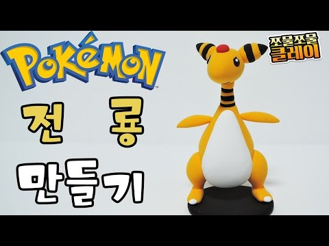 Sculpting Ampharos cute Electric-type Pokémon in clay
