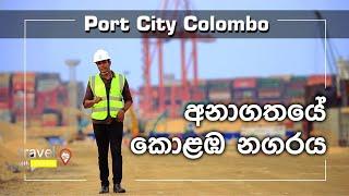 Travel With Chatura |අනාගතයේ කොළඹ නගරය | Port City Colombo (Vlog 221) [EN Sub] Thumbnail