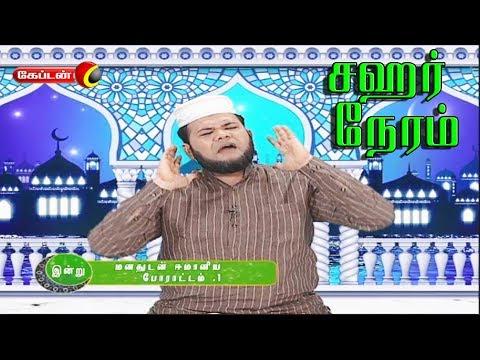 மனதுடன் ஈமானிய போராட்டம் - 1 | சஹர் நேரம் | CaptainTv | 19.05.2019 |  #saharneram #muslim   Like: https://www.facebook.com/CaptainTelevision/ Follow: https://twitter.com/captainnewstv Web:  http://www.captainmedia.in
