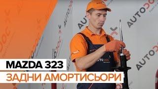 Як поміняти задні амортизатори на MAZDA 323 F ІНСТРУКЦІЯ | AUTODOC