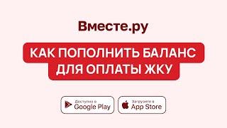 Как пополнить баланс лицевого счета на Вместе.ру?
