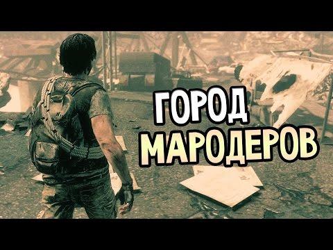 I Am Alive Прохождение На Русском #1 — ГОРОД МАРОДЕРОВ