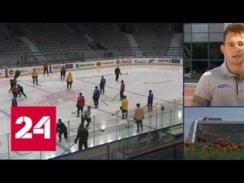 """Омский хоккейный клуб """"Авангард"""" переезжает в Балашиху - Россия 24"""