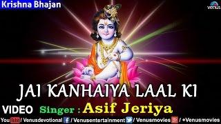 Download Jai Kanhaiya Laal Ki | Lyrical  Song | Krishna Bhajan | Asif Jeriya MP3 song and Music Video