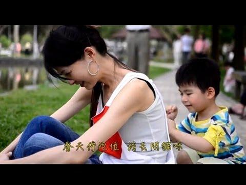 【MV】張大川大湖公園半日遊(歌曲:春天佇陀位)